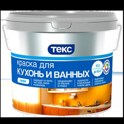 Краска для ванных комнат и кухонь ПРОФИ